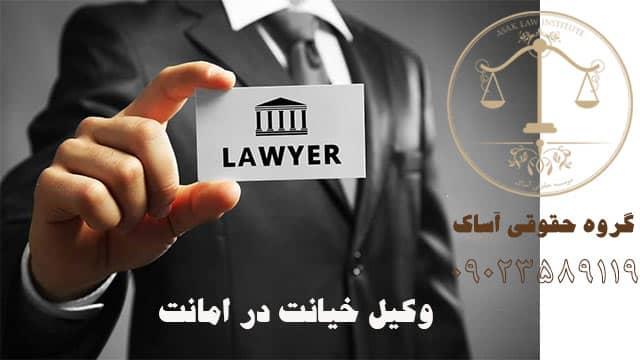 بهترین وکیل خیانت در امانت تهران