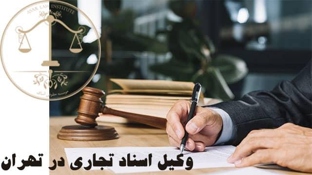 مشاوره حقوقی با وکیل اسناد تجاری تهران