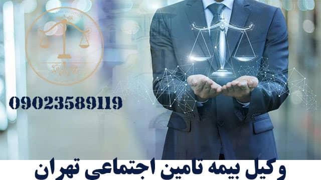 مشاوره حقوقی با وکیل بیمه تامین اجتماعی تهران