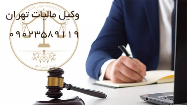 بهترین وکیل مالیات تهران