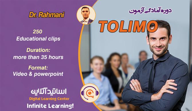 دوره آمادگی آزمون TOLIMO