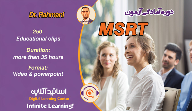 دوره آمادگی آزمون MSRT