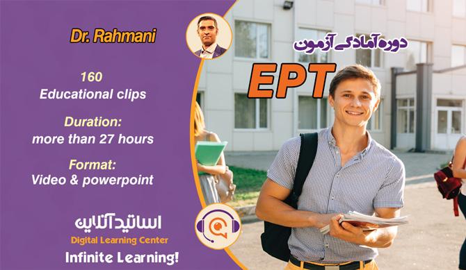 دوره آمادگی آزمون EPT