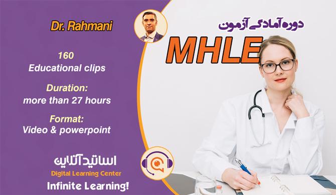 دوره آمادگی آزمون MHLE