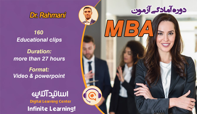 دوره آمادگی آزمون MBA
