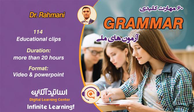 60 مهارت کلیدی Grammar آزمون های ملی