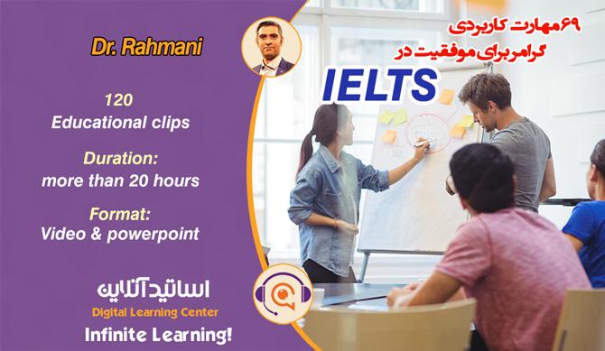 69 مهارت کاربردی گرامر برای موفقیت در IELTS