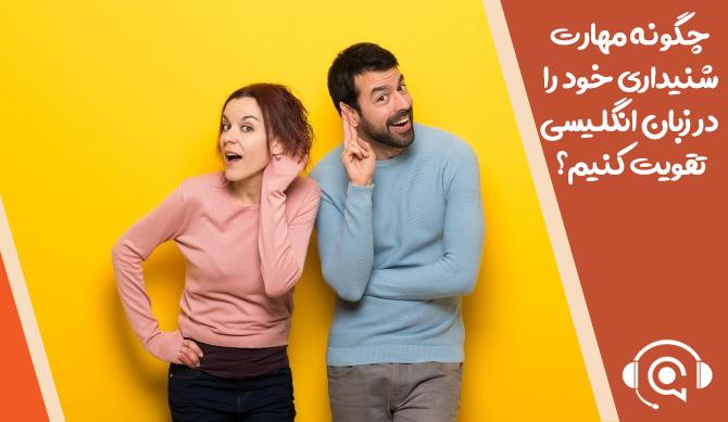 چگونه مهارت شنیداری خود را در زبان انگلیسی تقویت کنیم؟