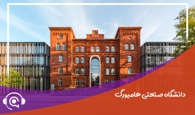 دانشگاه صنعتی هامبورگ