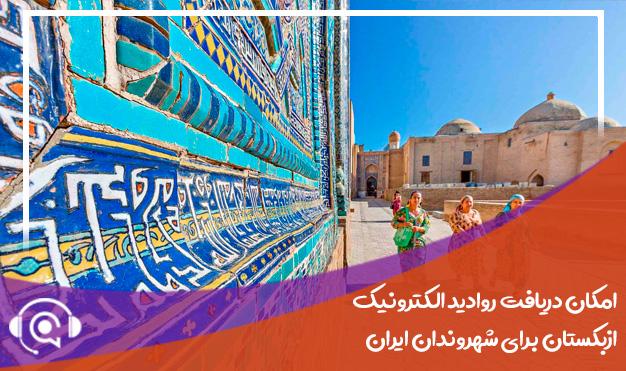 امکان دریافت روادید الکترونیک ازبکستان برای شهروندان ایران