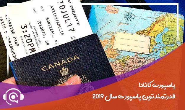 پاسپورت کانادا قدرتمندترین پاسپورت سال 2019