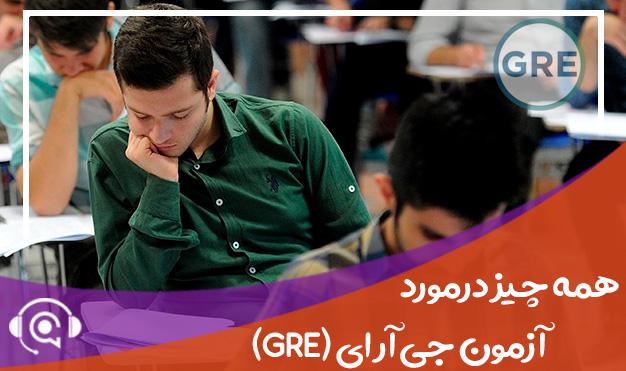 همه چیز درمورد آزمون جی آر ای (GRE)
