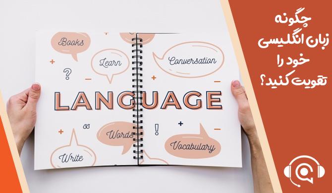 چگونه زبان انگلیسی خود را تقویت کنید؟