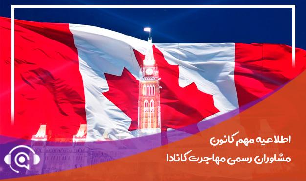 اطلاعیه مهم کانون مشاوران رسمی مهاجرت کانادا
