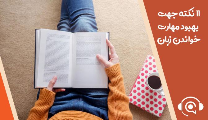 11 نکته جهت بهبود مهارت خواندن زبان