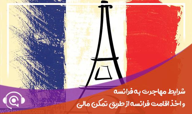 شرایط مهاجرت به فرانسه و اخذ اقامت فرانسه از طریق تمکن مالی
