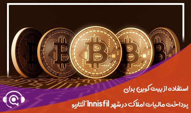 استفاده از بیت کوین برای پرداخت مالیات املاک در شهر Innisfil آنتاریو