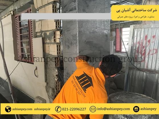 تقویت و مقاوم سازی ستون های بتنی و فولادی