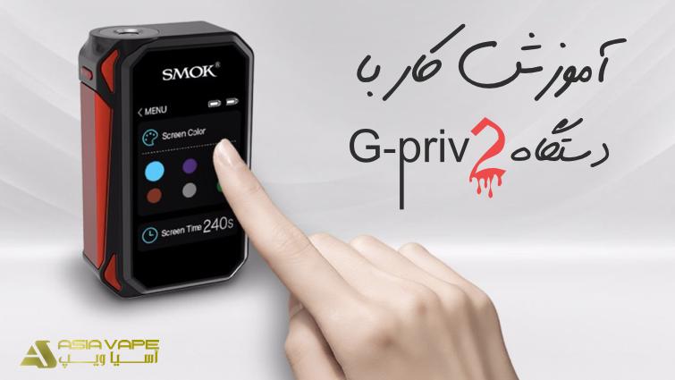 اموزش کار با دستگاه ویپ G-priv2 (زیرنویس فارسی)