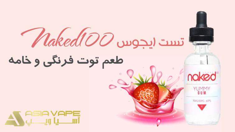 تست ایجوس طعم توتفرنگی و خامه naked100 (زیرنویس فارسی)