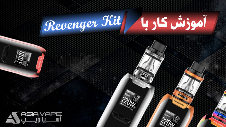 اموزش کار با دستگاه revenger kit(زیرنویس فارسی)