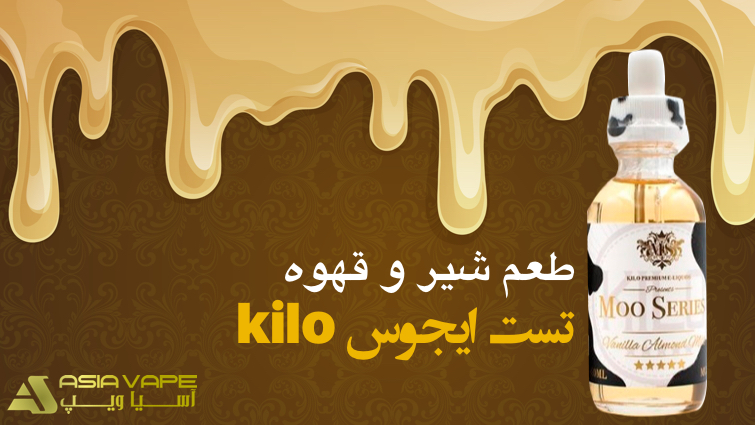 تست ایجوس طعم شیر و قهوه kilo(زیرنویس فارسی)