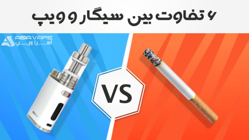 6 تفاوت بین سیگار و ویپ(انیمیشن فارسی)