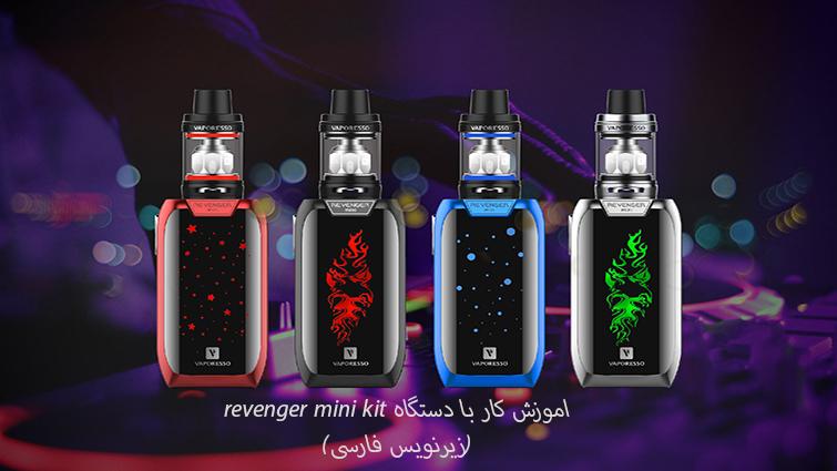 اموزش کار با دستگاه revenger mini kit(زیرنویس فارسی)