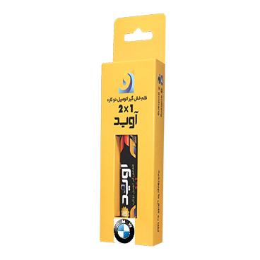 قلم خش گیر خودرو آوید–BMW نقره ای متالیک کد رنگ 354