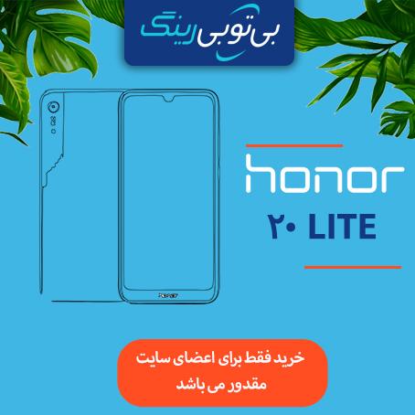 گوشی آنر 20lite 128G آبی شرکتی