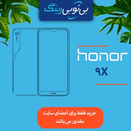 گوشی آنر 9X 128G مشکی شرکتی