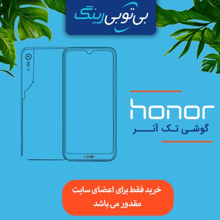 گوشی آنر 8A 32G مشکی و آبی شرکتی