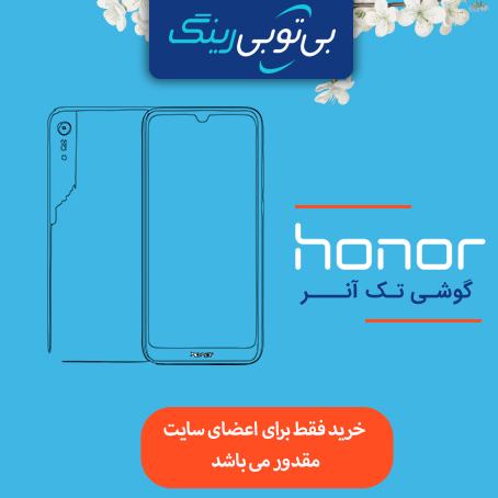 گوشی آنر 9X 128G شرکتی