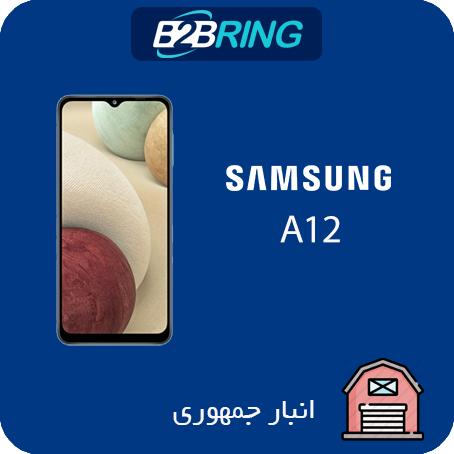 گوشي سامسونگ مدل A12 ظرفیت 64 رم 4 گیگابایت حداقل خرید2 عدد(یک مشکی یک رنگی)
