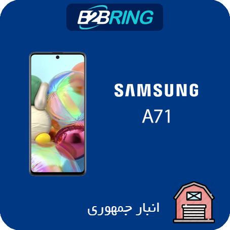 گوشي سامسونگ مدل A71 ظرفیت 128رم 8 گیگابایت حداقل خرید1 عدد(رنگ مشکی و آبی)