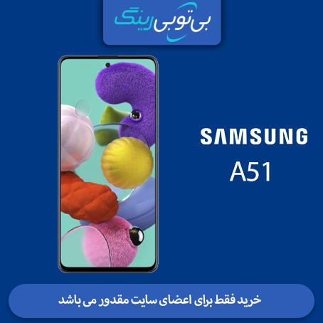 گوشی سامسونگ مدل 128/6 A51 میکس (رسمی)