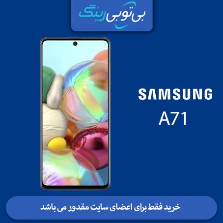 گوشی سامسونگ مدل 128/8 A71 آبی