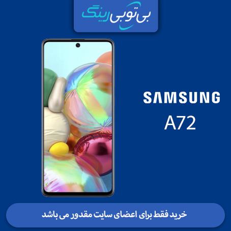 گوشی سامسونگ مدل 128/8 A72 میکس