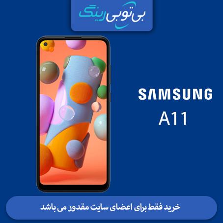 گوشی سامسونگ مدل 32/2 A11 مشکی و رنگی