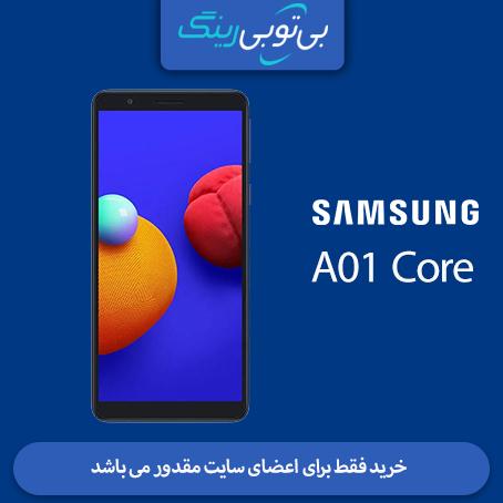 گوشی سامسونگ مدل A01 core 16G مشکی و رنگی (رسمی)