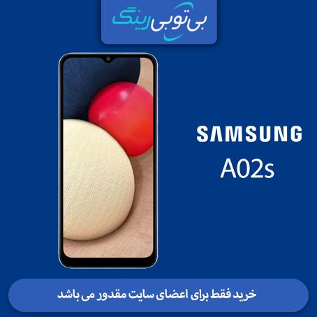 گوشی سامسونگ مدل A02s 64/4 میکس