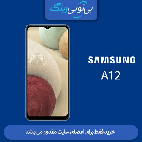 گوشی سامسونگ مدل A12 128G مشکی و رنگی