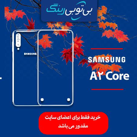 گوشی سامسونگ مدل A2 Core 16G مشکی و رنگی