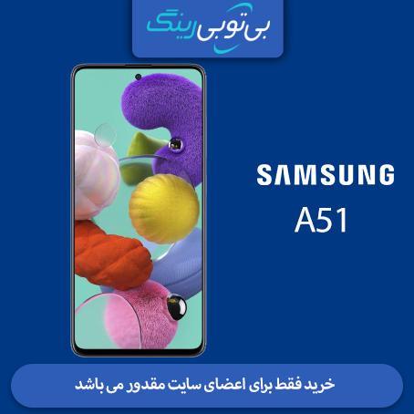 گوشی سامسونگ مدل A51 128G مشکی و رنگی