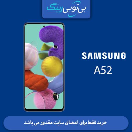 گوشی سامسونگ مدل A52 128/8 میکس