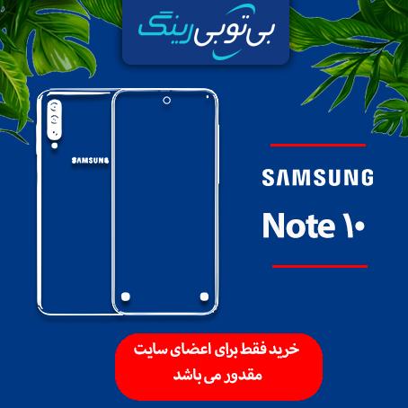 گوشی سامسونگ Note10 Plus 256G رنگین کمانی شرکتی