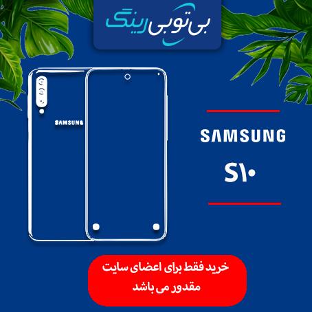 گوشی سامسونگ S10 Plus 128G شرکتی