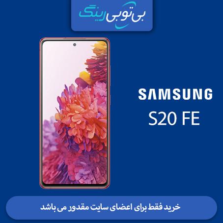 گوشی سامسونگ مدل S20 FE 128GB میکس