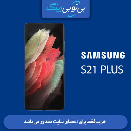 گوشی سامسونگ مدل S21 Plus 5G 256/8