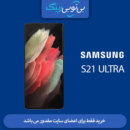 گوشی سامسونگ مدل S21 Ultra 5G 128/12